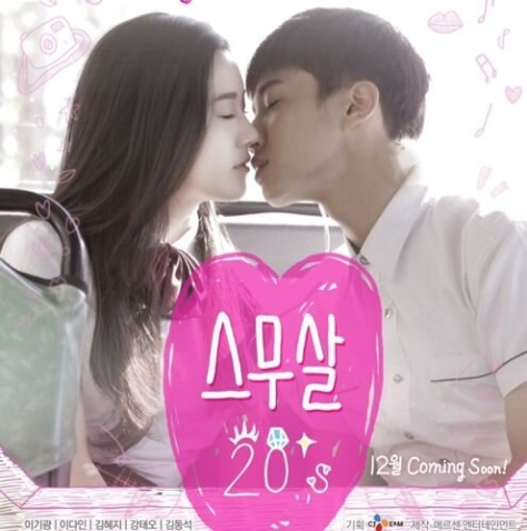 20's kdrama Lee Ki Kwang Lee Da In