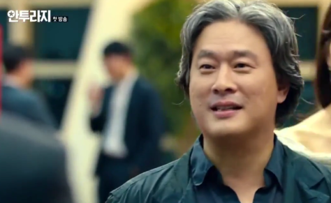 park chan wook cameo