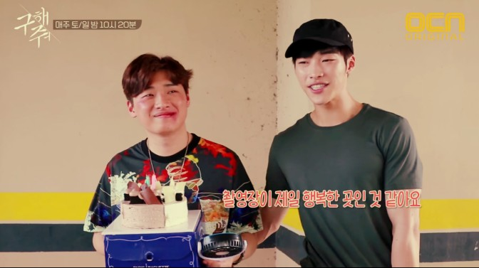 "BTS!: Woo Do Hwan's Birthday, Bloopers & A Table Read on ""Save Me"""